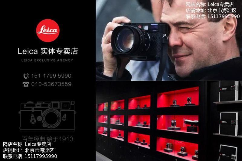 Leica专卖店