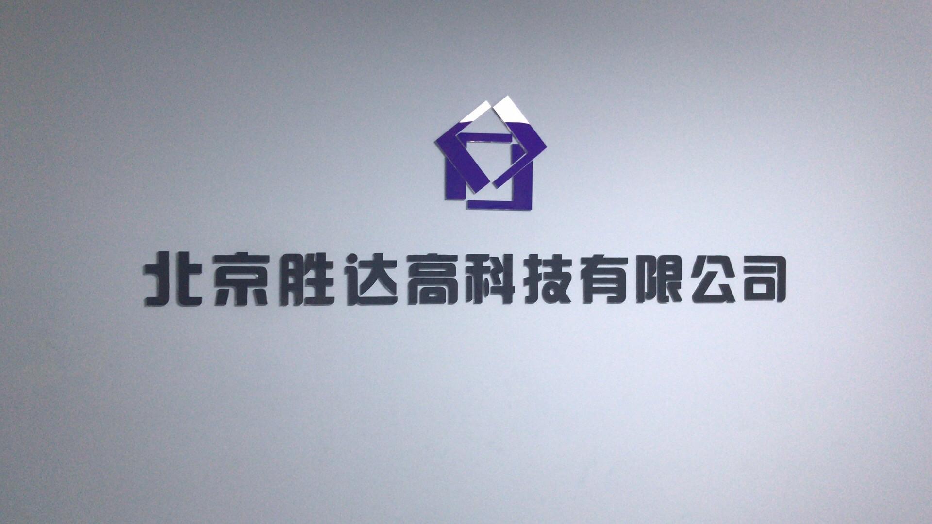 北京胜达高科技有限公司