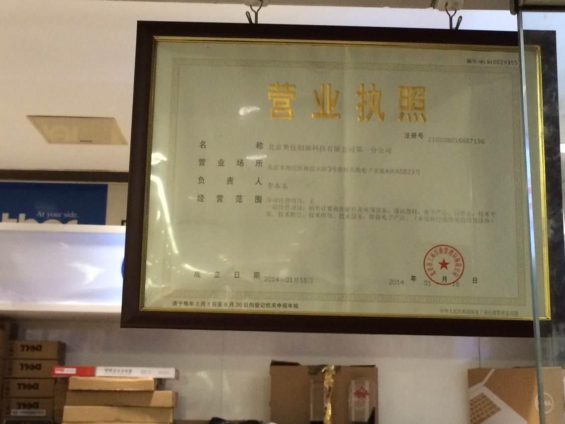 北京奥佳创新