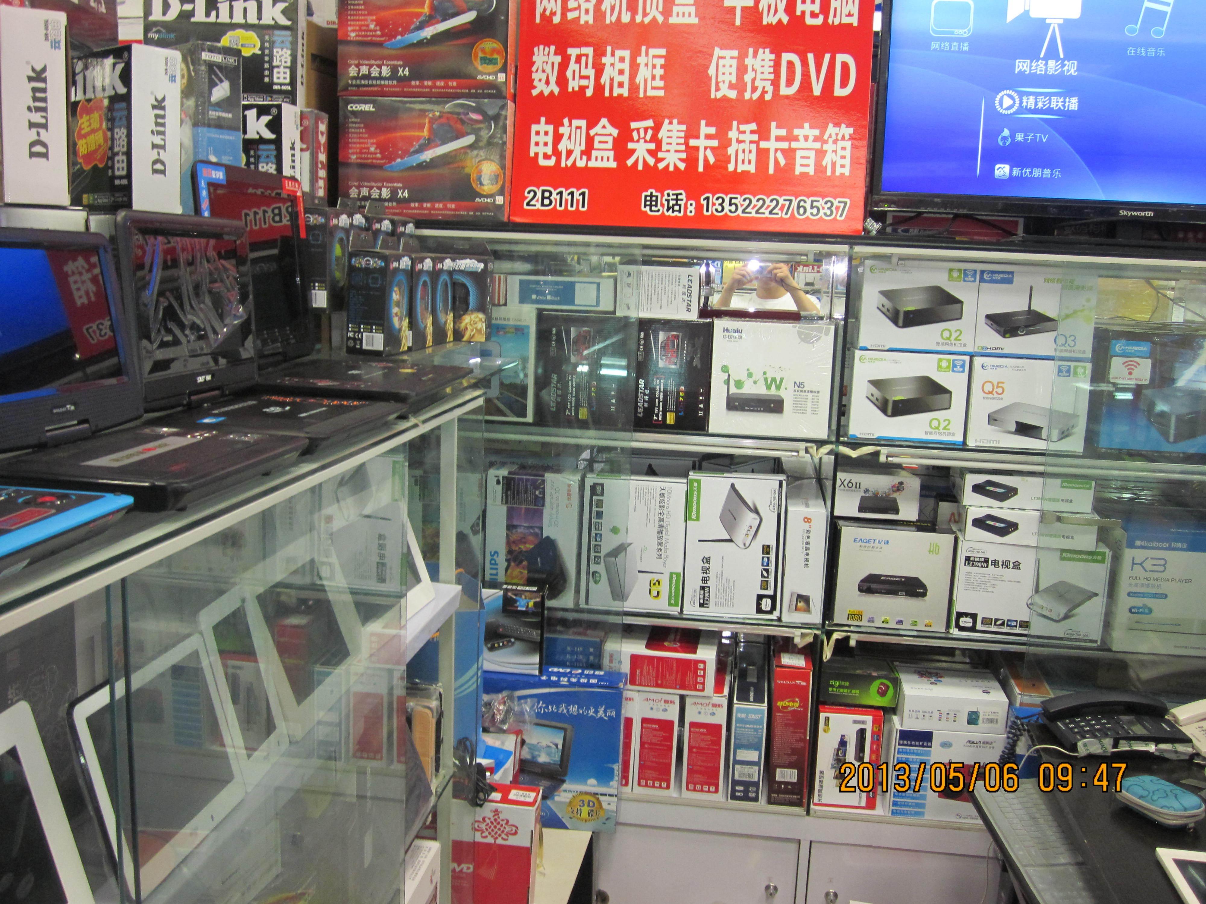 北京彩虹科技