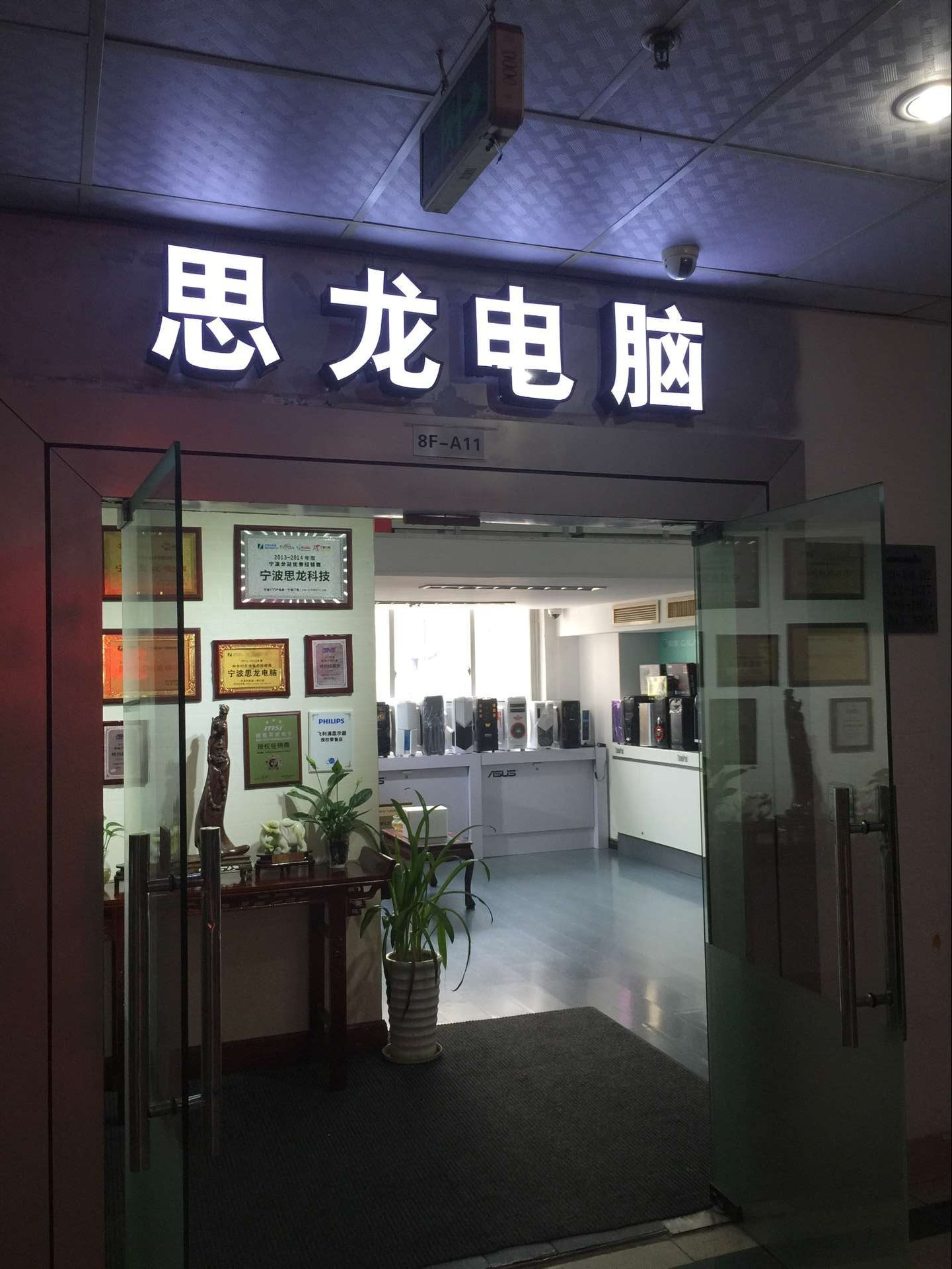 宁波思龙电脑